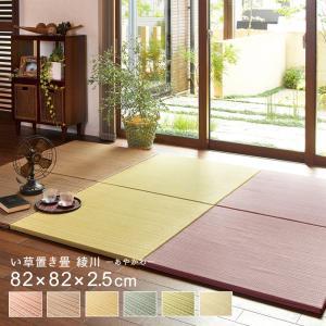 置き畳 ユニット畳 い草 おしゃれ フローリング 畳 正方形 軽量 和風 約82×82 cm カラフ...