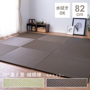 置き畳 ユニット畳 PP おしゃれ フローリング 畳 正方形 軽量  約82×82 cm サイズ 子...