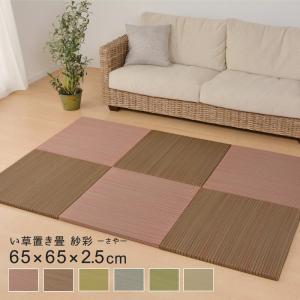 置き畳 ユニット畳 い草 おしゃれ フローリング 畳 正方形 軽量 和風 約65×65 cm カラフ...