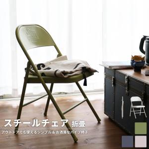 折りたたみ椅子 チェア フォールディング チェア おしゃれ 折り畳み いす 肘なし スチール コンパ...