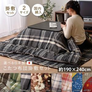 こたつ布団 長方形 掛け 敷きセット 190×240cm  チェック リーフ ギャッベ 柄 ボリューム 国産 日本製 105 120cm  こたつ対応の写真