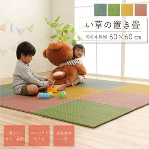 畳マット 4枚セット 置き畳 ユニット畳  約60×60 cm い草 風 おしゃれ モダン 子供部屋...