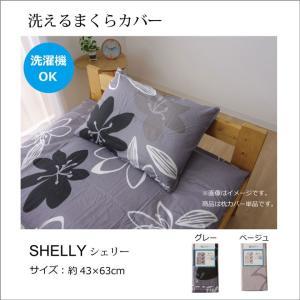 枕カバー 洗える 花柄 リーフ柄 シングル 43×63cm シングルロング  おしゃれ 洗濯機 対応...