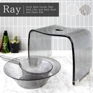 独特で美しい、スタイリッシュな樹皮柄のアクリルバスグッズ3点セット『Ray(レイ)』。 丈夫で使いア...