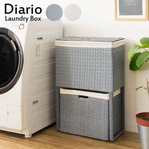 衣類がたっぷり置けて取り出しやすく、分別もできる縦型2段式のラタンランドリーボックス『Diario(...