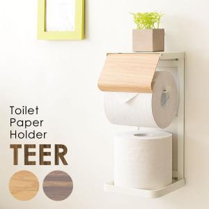 キレイな木目転写スチールのスタイリッシュなデザイントイレットペーパーホルダー『TEER(ティール)』...