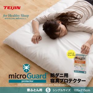 敷き布団 インナーカバー シングル  防ダニ 対策 寝具プロテクター 速乾 湿気 対策 新生活