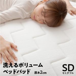 敷きパッド セミダブル ベッドパッド オールシーズン 厚さ 2cm 120×200cm ホワイト 洗...