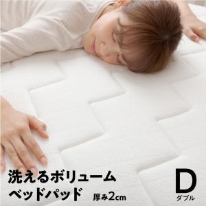 敷きパッド ダブル ベッドパッド オールシーズン 厚さ 2cm 140×200cm ホワイト 洗える...