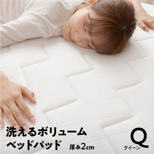 敷きパッド クイーン ベッドパッド オールシーズン 厚さ 2cm 160×200cm ホワイト 洗え...