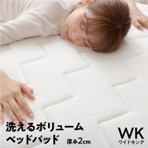 敷きパッド キング ワイド  ベッドパッド オールシーズン 厚さ 2cm 200×200cm ホワイ...