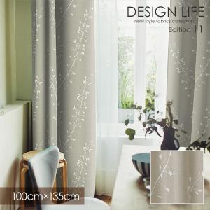 DESIGN LIFE11 METSA デザインライフ カーテン メッツァ NAZUNA / ナズナ...