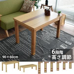 ハイタイプ こたつテーブル 布団セット 長方形 90cm 高さ調節 6段階 ダイニングこたつ 木目 ...
