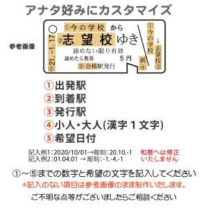 合格祈願 切符ストラップ 入試・コンテスト応援メッセージ名入れ/メール便 送料無料|sancyokubin|03