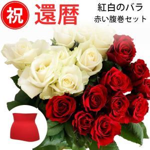 還暦祝い 紅白のバラ 50cm×20本 & EM腹巻き ギフトラッピング/産地直送 送料無料/延命剤付き 60歳祝い 退職祝いセレクトギフト|sancyokubin