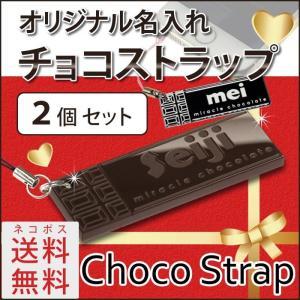 <同一内容2個セット> チョコレートそっくり 名入れ チョコストラップ キーホルダー/メール便 送料無料|sancyokubin