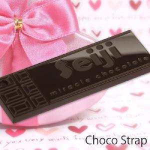 パロディ 名入れ チョコストラップ・キーホルダー/メール便 送料無料|sancyokubin