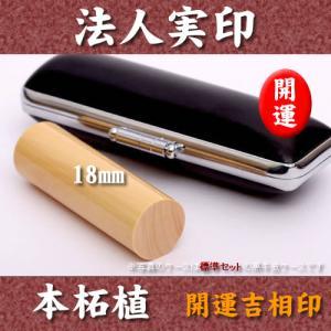 法人用 実印 高級 薩摩 本柘植 18.0mm×60mm 牛皮ケース付 会社用印鑑/送料無料/|sancyokubin