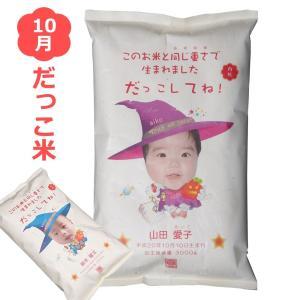 出産内祝い だっこ米 季節デザイン(10月ハロウィン) 出産内祝い米 平成29年度産コシヒカリ 出生体重米/宅配便 送料無料/|sancyokubin