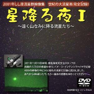 獅子座 流星群 2001年 映像集DVD ?星降る夜1? 徳島海南天文台が超高感度カメラで撮った完全動画の流れ星/メール便 送料無料|sancyokubin
