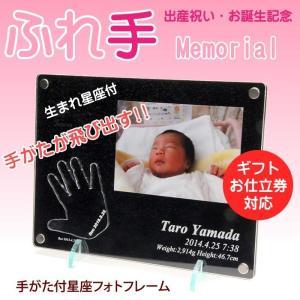 出産祝い ふれ手メモリアル 星座背景 手形フォトフレーム/ネコポス 送料無料|sancyokubin