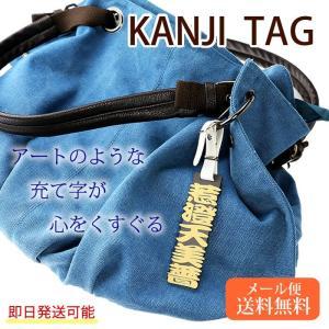 KANJI TAG 漢字ネームタグ ポスト投函/メール便 送料無料/|sancyokubin