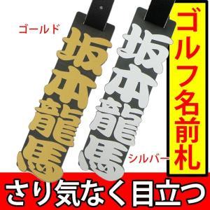 ゴルフ 浮き彫り ゴールド シルバー ネームプレート 名入れ ネームタグ<同一内容2個セット>/メール便 送料無料/|sancyokubin