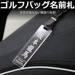 ゴルフ 角型 クリア ネームプレート ネームタグ ゴルフバッグ 名入れ プレート/メール便 送料無料/|sancyokubin