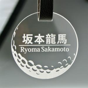 ゴルフ 丸型 クリア ネームプレート ネームタグ 名前札 名札 ゴルフバッグ 名入れ<同一内容2個セット>/メール便 送料無料/|sancyokubin