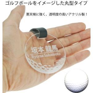 ゴルフ 丸型 クリア ネームプレート ネームタグ 名前札 名札 ゴルフバッグ 名入れ<同一内容2個セット> メール便(ネコポス)送料無料|sancyokubin|02