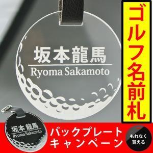 ゴルフ 丸型 クリア ネームプレート バックプレート付き<同一内容2個セット>/メール便 送料無料/|sancyokubin