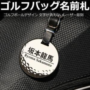 ゴルフ 丸型 ホワイト ネームプレート ネームタグ 名前札 名札 ゴルフバッグ 名入れ コンペ お名前プレート/メール便 送料無料/|sancyokubin