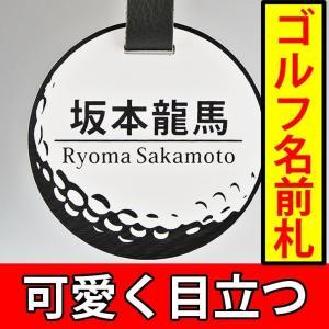 ゴルフ 丸型 ホワイト ネームプレート<同一内容2個セット>/メール便 送料無料/|sancyokubin