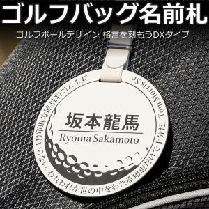 ゴルフ 丸型DX ホワイト ネームプレート ネームタグ 名前札 名札 ゴルフバッグ 名入れ コンペ お名前プレート/メール便 送料無料/|sancyokubin