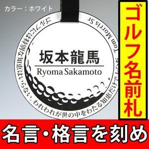 ゴルフ 丸型DX ホワイト ネームプレート 円弧文字<同一内容2個セット>/メール便 送料無料/|sancyokubin