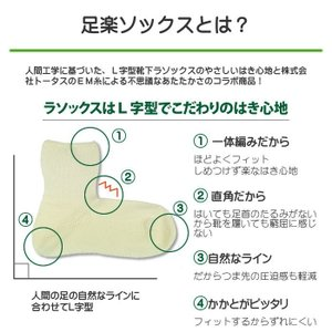 EM 楽々靴下ラソックス メンズ Lサイズ/メール便 送料無料/|sancyokubin|02