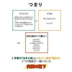 EM 楽々靴下ラソックス メンズ Lサイズ/メール便 送料無料/|sancyokubin|03