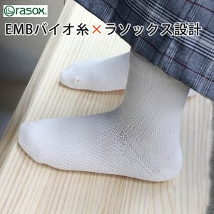 EM 楽々靴下ラソックス レディース S・Mサイズ/メール便 送料無料/|sancyokubin