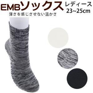 EM ソックス レディース 23 〜25cm/メール便 送料無料/春夏用 コットン 綿 冷え取り靴下 日本製|sancyokubin