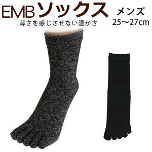 EM 5本指ソックス メンズ/メール便 送料無料/春夏用 コットン 綿 冷え取り靴下 日本製|sancyokubin