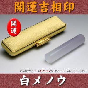 個人印 印鑑 白メノウ 10.5mm×60mm牛皮ケース付 実印 銀行印 認印/送料無料/|sancyokubin