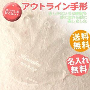 アウトライン メモリアル 手形(10cm角)新生児 1歳の誕生日 手のひらの大きさを記録 出産祝いにも/ネコポス 送料無料|sancyokubin