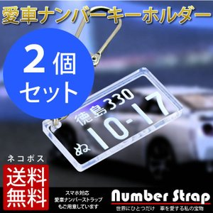 <同一内容2個セット> 愛車ナンバープレート キーホルダー・ストラップ(クリアタイプ)普通車レイアウト/メール便 送料無料|sancyokubin