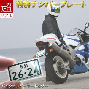 超リアル 特許フレーム ナンバープレート ストラップ・キーホルダー 中型・大型バイクレイアウト/メール便 送料無料/|sancyokubin