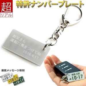 裏面メッセージ対応 特許ナンバープレートキーホルダー・ストラップ 普通車レイアウト/ネコポス 送料無料|sancyokubin