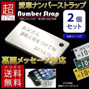 <同一内容2個セット> 裏面メッセージ対応 特許ナンバープレートキーホルダー・ストラップ 普通車レイアウト/ネコポス 送料無料|sancyokubin