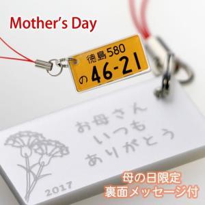 母の日限定 Mother's Day 裏面メッセージ付 特許ナンバープレートストラップ・キーホルダー ポスト投函/メール便 送料無料/|sancyokubin