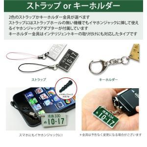 裏面メッセージ対応 特許ナンバープレートキーホルダー・ストラップ バイクレイアウト/メール便 送料無料/|sancyokubin|03