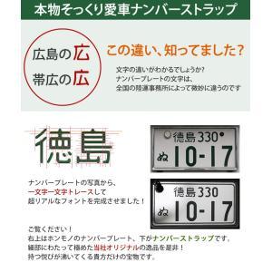 特許ナンバープレートストラップ・キーホルダー 普通車レイアウト/メール便 送料無料/|sancyokubin|05
