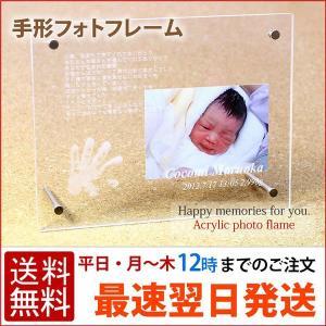 手形 足形 フォトフレーム/メール便 送料無料/|sancyokubin